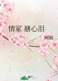 情冢 禟心淚