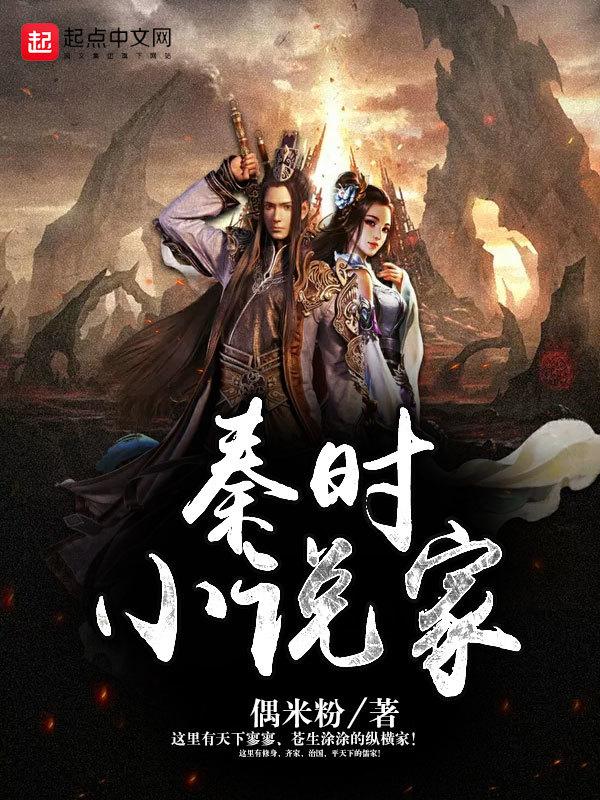 秦時小說家