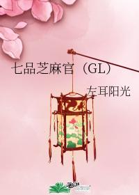 七品芝麻官(GL)