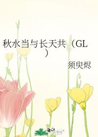 秋水當與長天共(GL)