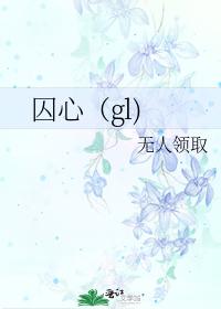 囚心(gl)