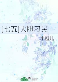 [七五]大膽刁民