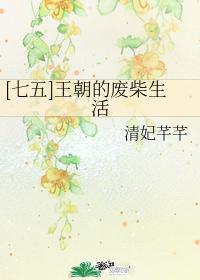 [七五]王朝的廢柴生活