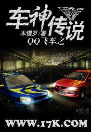 QQ飛車之車神傳說