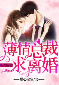 熱火嬌妻:薄情總裁求離婚