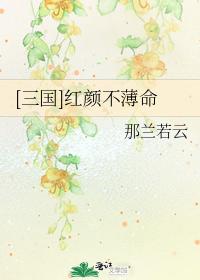 [三國]紅顏不薄命