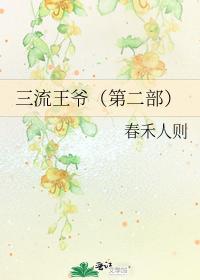 三流王爺(第二部)