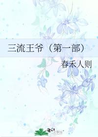 三流王爺(第一部)