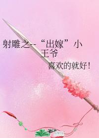 """射鵰之--""""出嫁""""小王爺"""