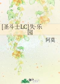 [聖鬥士LC]失·樂園