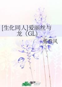 [生化同人]愛麗絲與龍(GL)