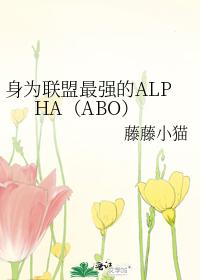 身爲聯盟最強的ALPHA(ABO)