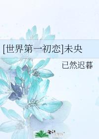 [世界第一初戀]未央