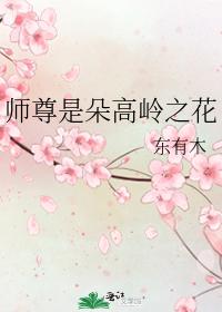 師尊是朵高嶺之花