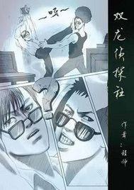 雙龍偵探社