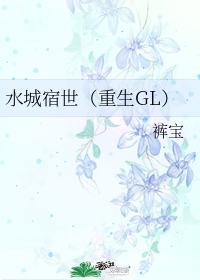 水城宿世(重生GL)