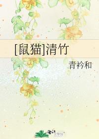[鼠貓]清竹