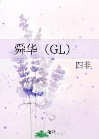 舜華(GL)