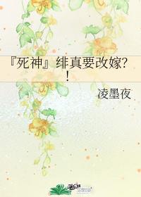 『死神』緋真要改嫁?!