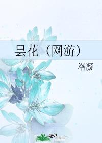 曇花(網遊)