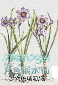 TFBOYS月色銀水仙