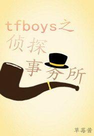 tfboys之偵探事務所