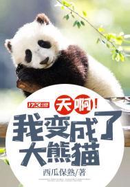 天啊!我變成了大熊貓