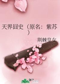 天界囧史(原名:紫蘇)