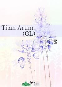 Titan Arum(GL)