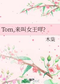 Tom,來叫女王咩?
