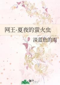 網王-夏夜的螢火蟲