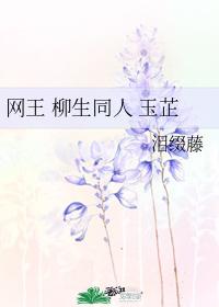 網王 柳生同人 玉芷
