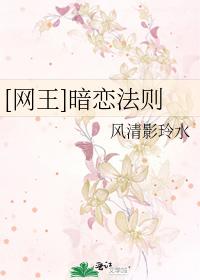 [網王]暗戀法則