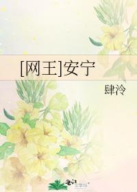 [網王]安寧