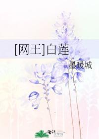 [網王]白蓮