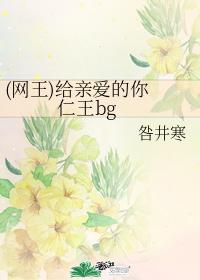 (網王)給親愛的你  仁王bg