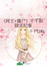 (網王+殭屍)千千和除靈紀事
