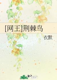 [網王]荊棘鳥