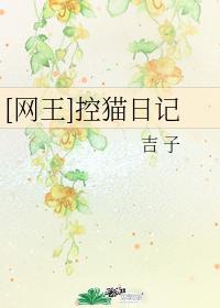 [網王]控貓日記