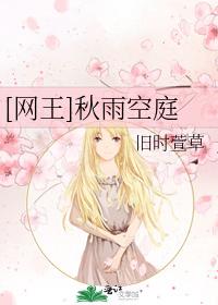 [網王]秋雨空庭