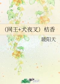 (網王+犬夜叉)桔香