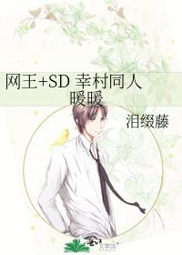網王+SD 幸村同人 暖暖