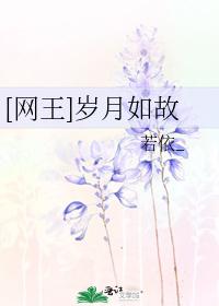 [網王]歲月如故