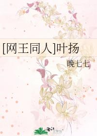 [網王同人]葉揚