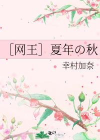 [網王]夏年の秋