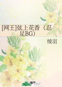 [網王]弦上花香(忍足BG)
