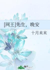 [網王]先生,晚安
