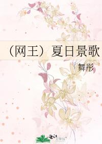 (網王)夏日景歌