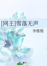 [網王]雪落無聲