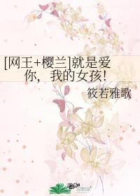 [網王+櫻蘭]就是愛你,我的女孩!